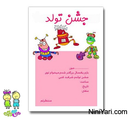 متن-و-نمونه-کارت-دعوت-تولد-کودک-دخترانه-پسرانه-1