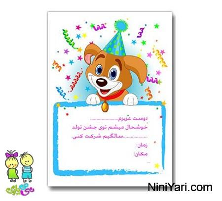 متن-و-نمونه-کارت-دعوت-تولد-کودک-دخترانه-پسرانه-2