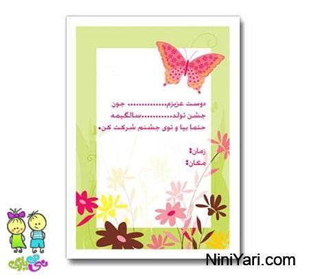 متن-و-نمونه-کارت-دعوت-تولد-کودک-دخترانه-پسرانه-6