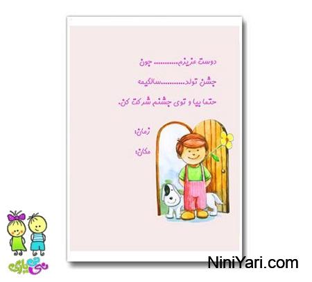 متن-و-نمونه-کارت-دعوت-تولد-کودک-دخترانه-پسرانه-7