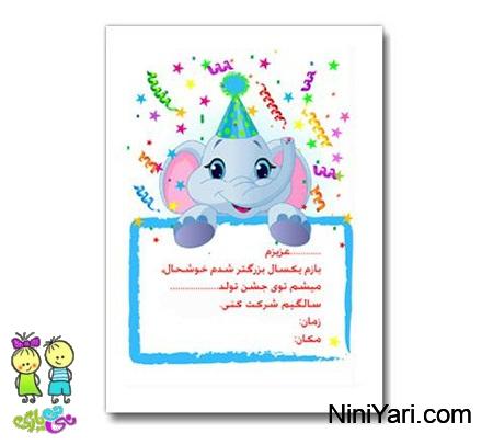 متن-و-نمونه-کارت-دعوت-تولد-کودک-دخترانه-پسرانه-9